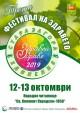 """В Стара Загора ще се проведе ІІІ-тото издание на Фестивала """"Здравей, здраве"""""""