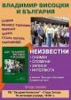 """Книга припомня за гастрола на Висоцки и """"Таганка"""" в Стара Загора"""
