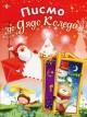 """Конкурсът """"Най-красивото писмо до Дядо Коледа"""" очаква детските послания"""