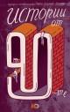 """Сборникът """"Истории от 90-те"""" представя вълнуващи спомени в Стара Загора"""