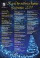Богата е програмата за Коледно-новогодишни празници `2019 в Стара Загора.