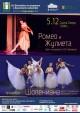 """Премиера на балета """"Шопениада"""" на старозагорска сцена"""