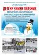 Детски зимен празник на Бузлуджа тази събота