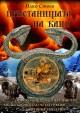 """Илко Стоев представя книгата си """"Пристанищата на Каин"""" пред старозагорска публика"""