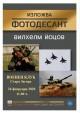 Откриват изложба на военен фотограф в Стара Загора