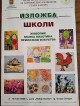 В Стара Загора откриват годишна изложба на школите в Центъра за подкрепа за личностно развитие