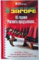 """Общинският фолклорен ансамбъл """"Загоре"""" празнува 65 – годишен юбилей"""