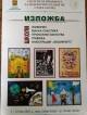 Детска изложба откриват в Стара Загора