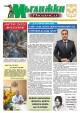 Община Мъглиж издава вестник
