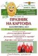 Трети празник на картофа ще се проведе в старозагорското село Калояновец